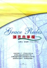 09 Chinese Grace Rules 15