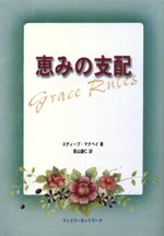 13 Japanese Grace Rules 20